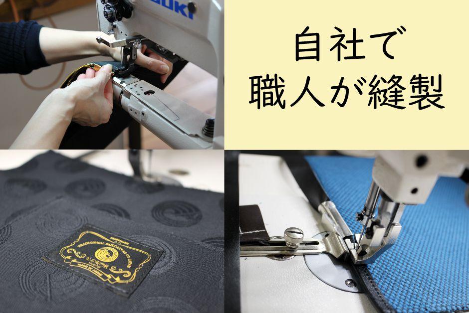 Zealは御影屋内縫製場で生産しています。日本製・高砂製のカバンです。