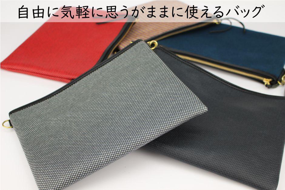 松右衛門帆クラッチバッグジール・TOP画像