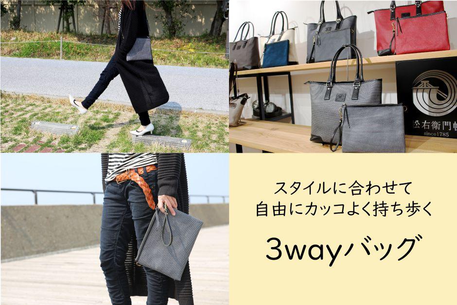 松右衛門帆クラッチバッグジール・女性モデル3Wayバッグ