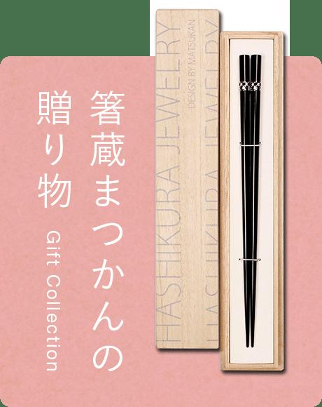 箸蔵の贈り物