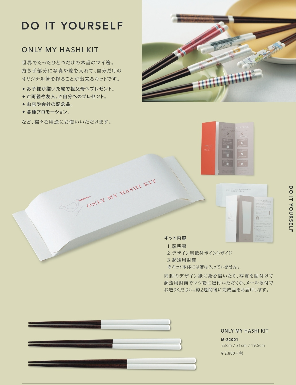 ONLY MY HASHI KIT 手作り箸