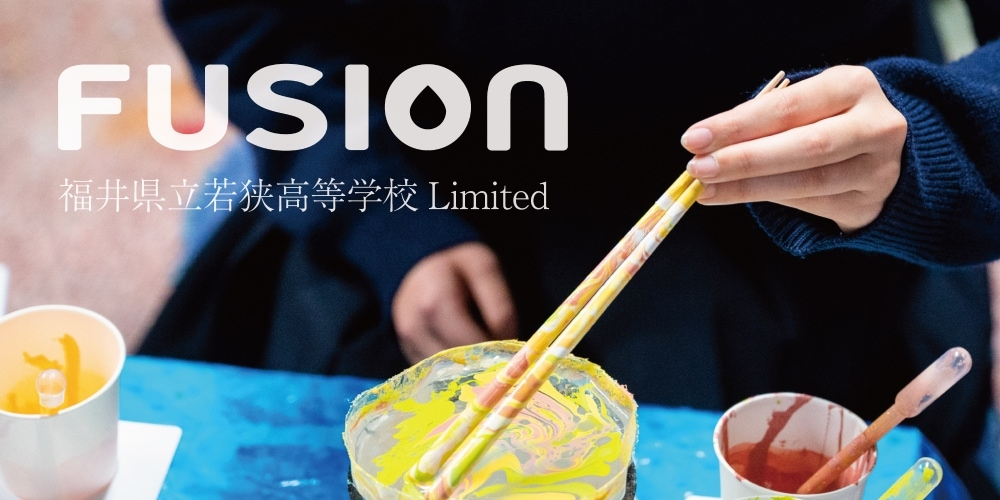 FUSION 若狭高校 limited