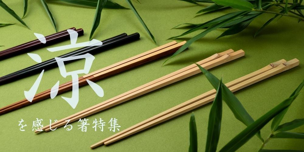 涼を感じるお箸特集 -竹のお箸-