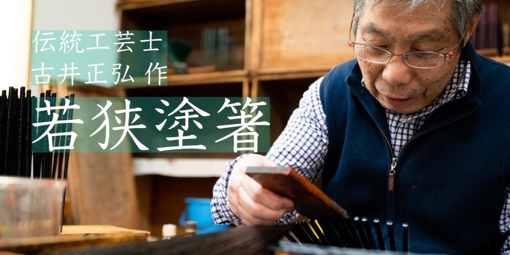 古井正弘 伝統工芸士 若狭塗 若狭塗箸 塗り箸 塗り箸 箸