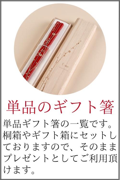 単品のギフト箸