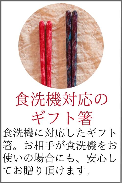 食洗機対応のギフト箸