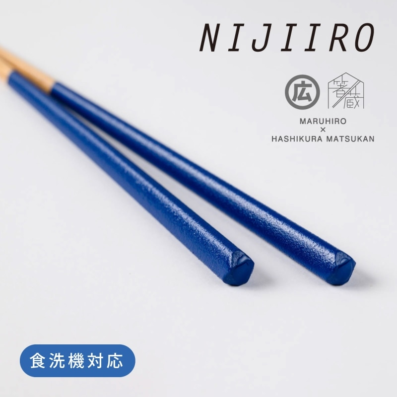 虹色箸 ブルー