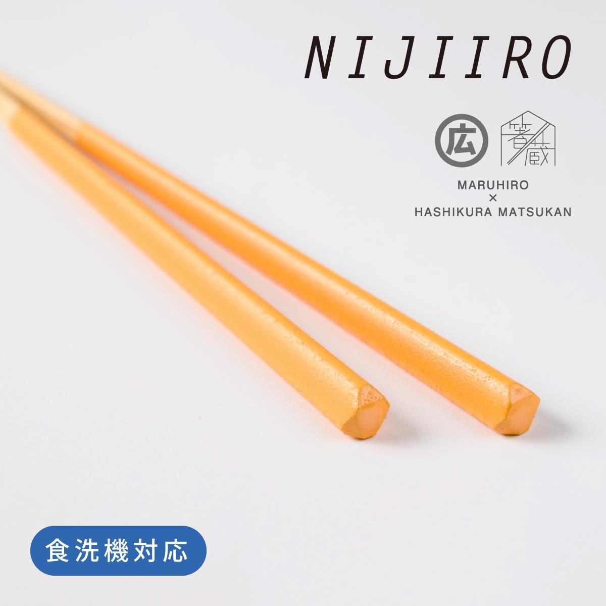 虹色箸 オレンジ