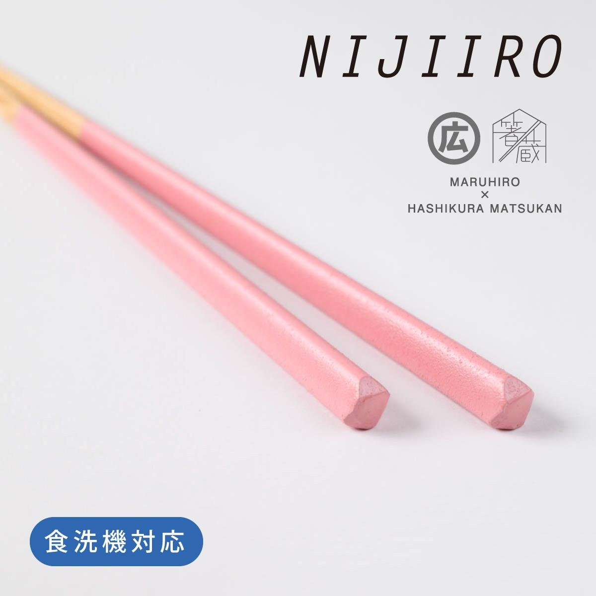 虹色箸 ピンク