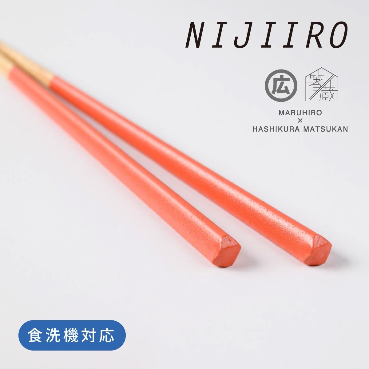 虹色箸 レッド