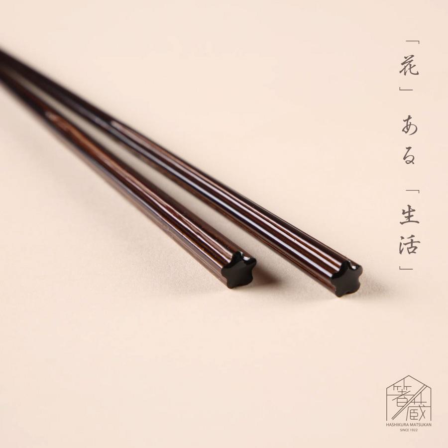 【nendo × 箸蔵まつかん】 hanataba 漆 黒×溜 23cm