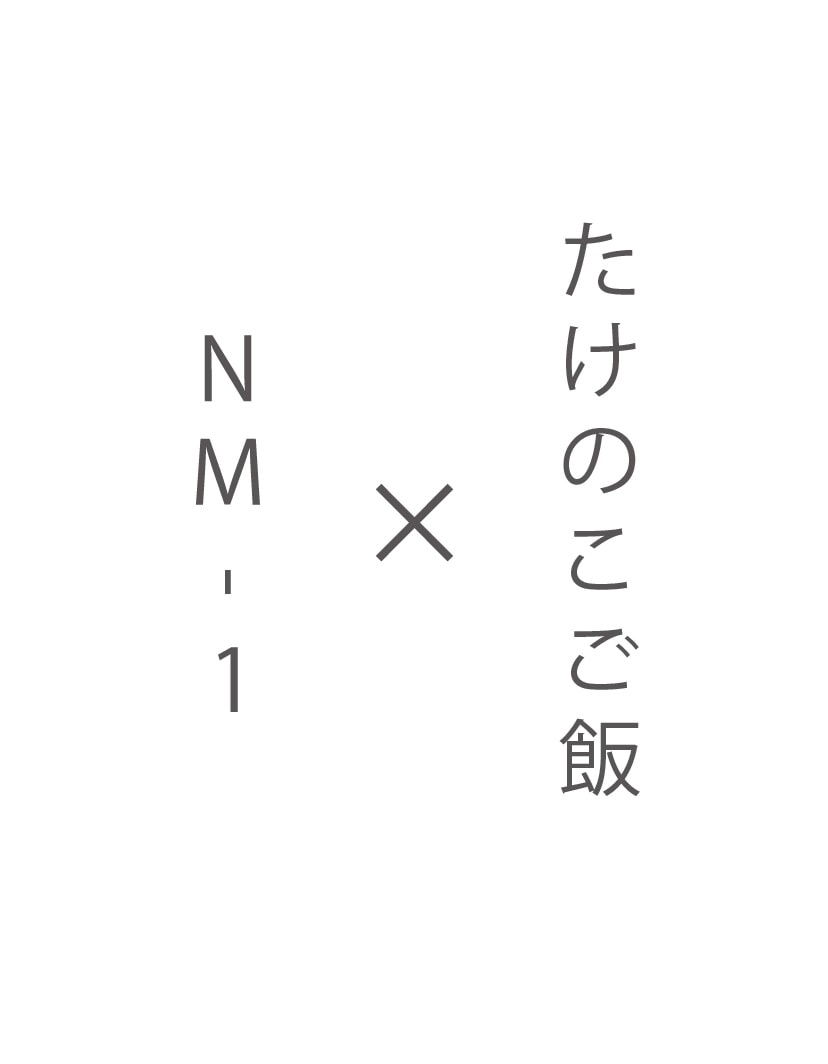 NM-1×