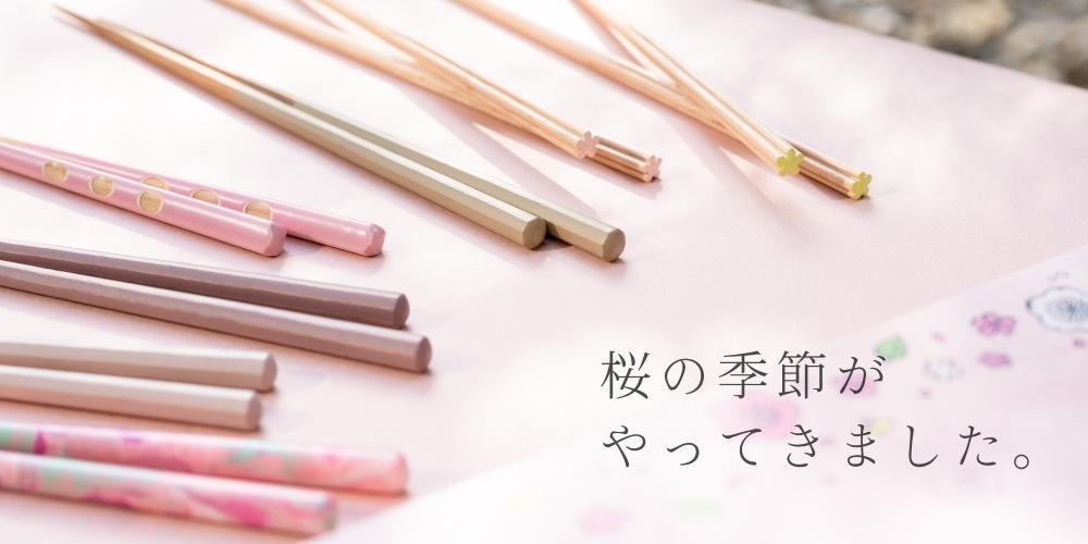春の季節 春色箸を食卓に 春におすすめのお箸