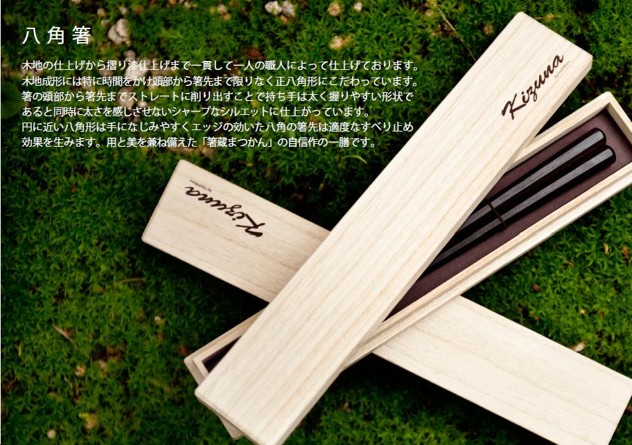 八角箸-絆-