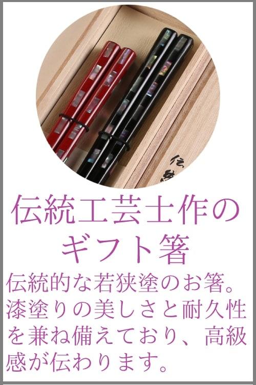 伝統工芸士作のギフト箸