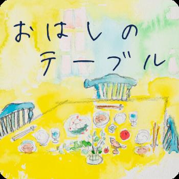 箸蔵まつかん WEBマガジン