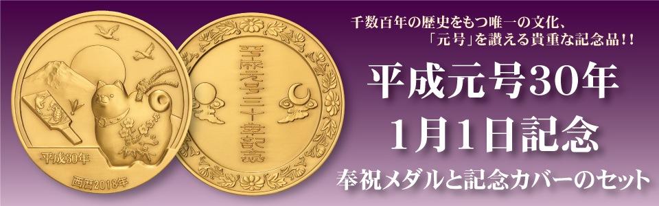 平成元号30年1月1日記念