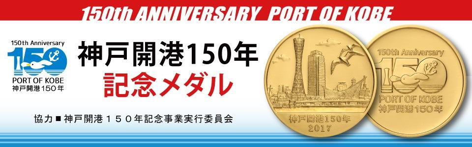 神戸開港150年記念メダル
