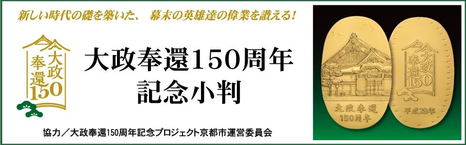 大政奉還150周年記念小判