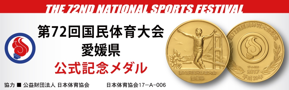 第72回国民体育大会(愛媛県)