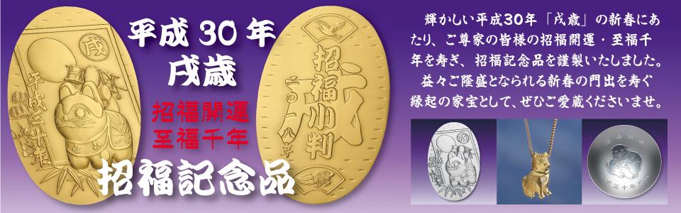 平成30年「戌歳」招福記念品