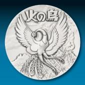 手塚治虫 純銀製50mmメダル 火の鳥