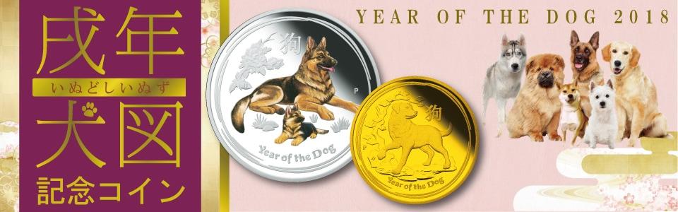 戌年犬図記念コイン