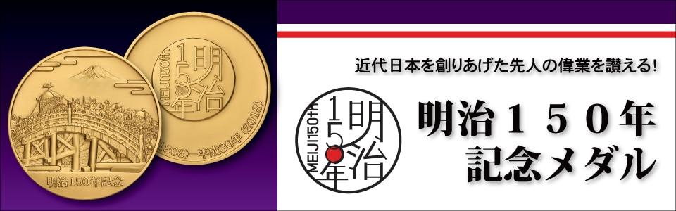 明治150年記念メダル