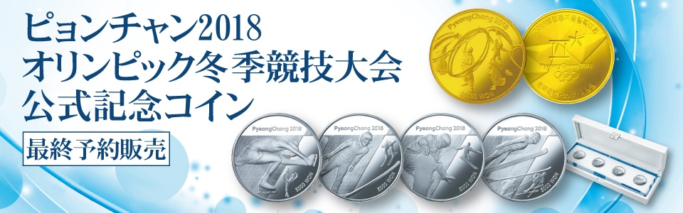 ピョンチャン2018オリンピック公式記念コイン