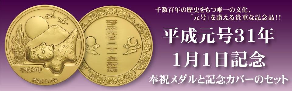 平成元号31年1月1日記念