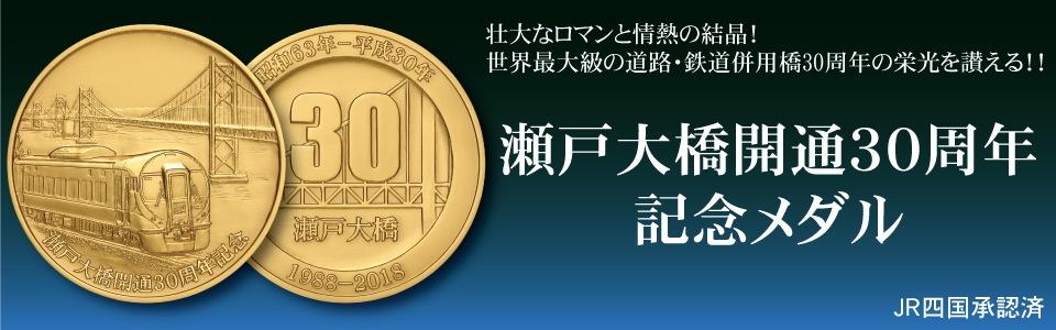 瀬戸大橋開通記念メダル