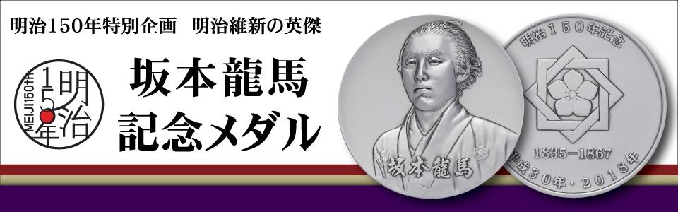 坂本龍馬記念メダル