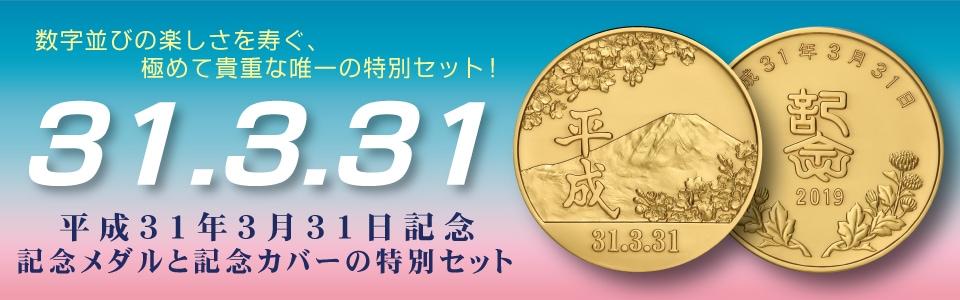 平成31年3月31日記念メダル