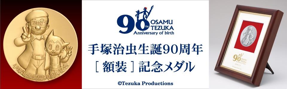 手塚治虫生誕90周年[額装]記念メダル