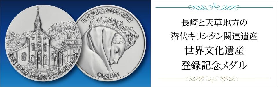 長崎と天草地方の潜伏キリシタン関連遺産 世界文化遺産登録記念