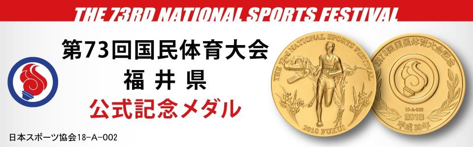 第73回国民体育大会(福井県)公式記念メダル