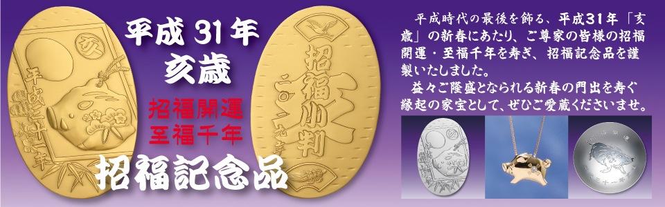 平成31年「亥歳」招福記念品