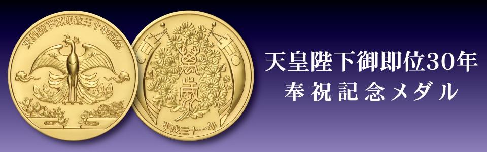 天皇陛下御即位30年記念メダル