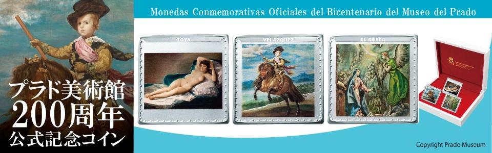 プラド美術館200周年公式記念コイン