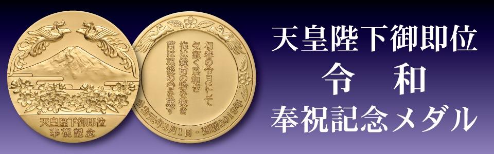 天皇陛下御即位 令和 奉祝記念メダル