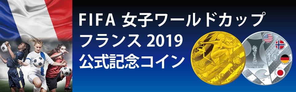 FIFA女子ワールドカップフランス2019公式記念コイン