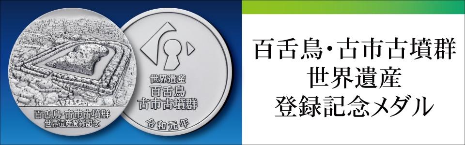 G20大阪サミット記念小判