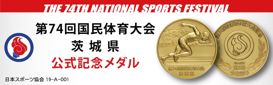 第74回国民体育大会(茨城県)公式記念メダル