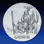 日本の歴史 純銀製45mmメダル 第1回