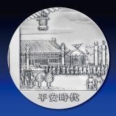 日本の歴史 純銀製45mmメダル 第10回