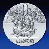 日本の歴史 純銀製45mmメダル 第13回