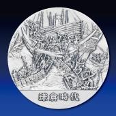 日本の歴史 純銀製45mmメダル 第14回