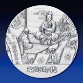 日本の歴史 純銀製45mmメダル 第15回