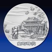 日本の歴史 純銀製45mmメダル 第16回