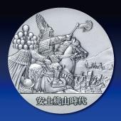 日本の歴史 純銀製45mmメダル 第17回